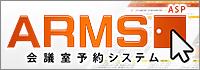 貸会議室予約システム ARMS