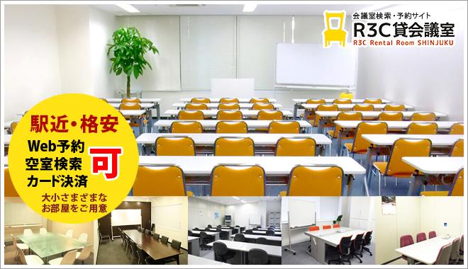 R3C貸会議室