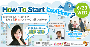 How To Start Twitter?セミナー