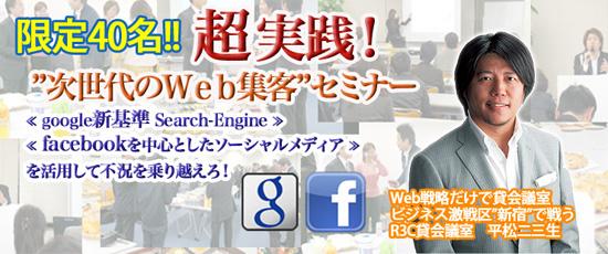 次世代のWeb集客セミナー