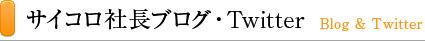 サイコロ社長のブログ・Twitter
